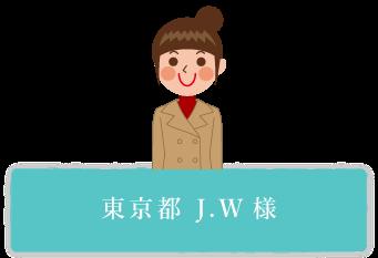 東京都 J.W様