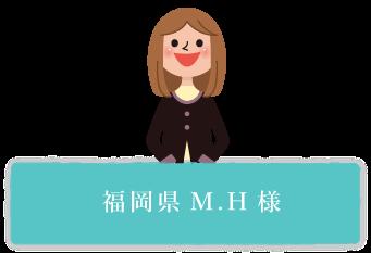 福岡県M.H様
